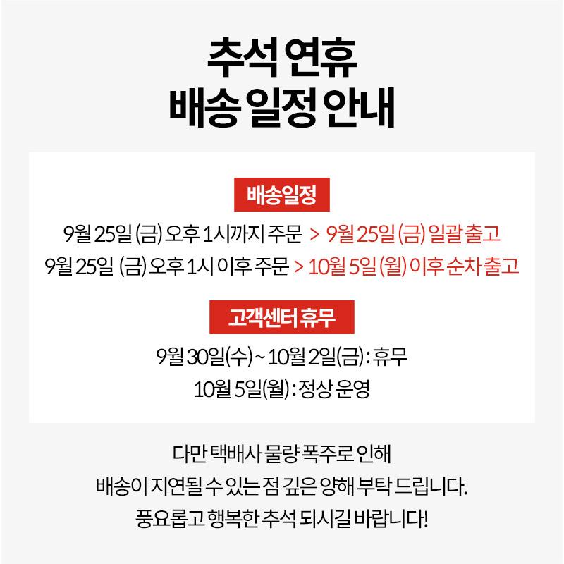 추석연휴 배송 일정 안내